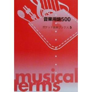 音楽用語500 読む・知る・使う?が!に/ヤマハミュージックメディア(著者)|bookoffonline