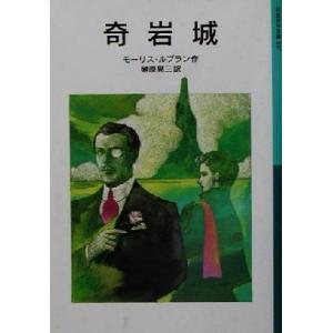 奇岩城 新版 岩波少年文庫/モーリス・ルブラン(著者),榊原晃三(訳者)