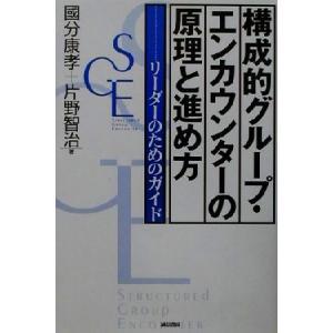 構成的グループ・エンカウンターの原理と進め方 リーダーのためのガイド/国分康孝(著者),片野智治(著者)