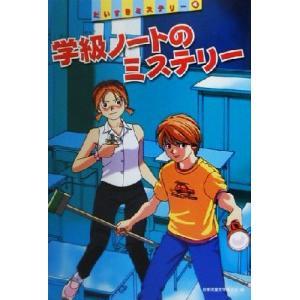 学級ノートのミステリー だいすきミステリー4/日本児童文学者協会(編者)