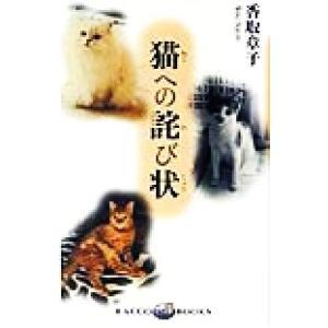 猫への詫び状/香取章子の商品画像|ナビ