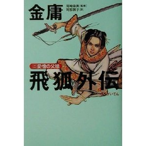 飛狐外伝(2) 愛憎の父娘/金庸(著者),阿部敦子(訳者),岡崎由美(その他)|bookoffonline