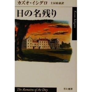 日の名残り ハヤカワepi文庫3/カズオ・イシグロ(著者),土屋政雄(訳者) bookoffonline
