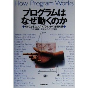 プログラムはなぜ動くのか 知っておきたいプログラミングの基礎知識/矢沢久雄(著者),日経ソフトウエア...