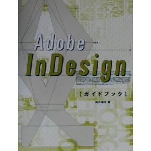 Adobe InDesignガイドブック/向井領治(著者)|bookoffonline
