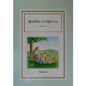 聖マグダレナ・ソフィア・バラ/児島なおみ(著者)