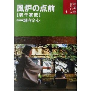 風炉の点前 表千家流 お茶のおけいこ4/堀内宗心(その他)