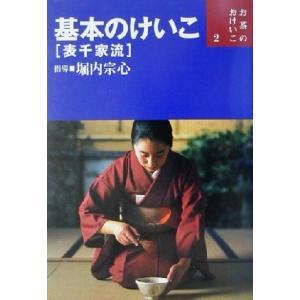 基本のけいこ 表千家流 お茶のおけいこ2/堀内宗心(その他)