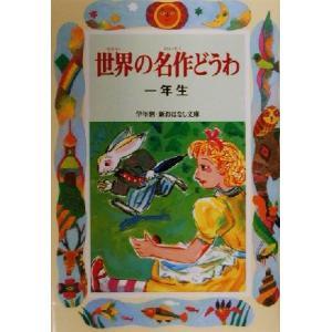 世界の名作どうわ 一年生 学年別・新おはなし文庫/宮川健郎(著者)