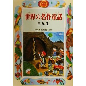 世界の名作童話 三年生 学年別・新おはなし文庫/宮川健郎(著者)