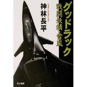 グッドラック 戦闘妖精・雪風 ハヤカワ文庫JA/神林長平(著者)