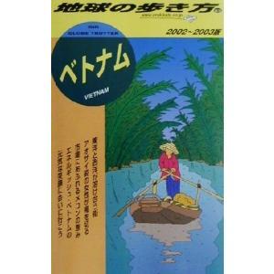 ベトナム 2002〜2003年版 地球の歩き方93 地球の歩き方編集室 著者 の商品画像|ナビ
