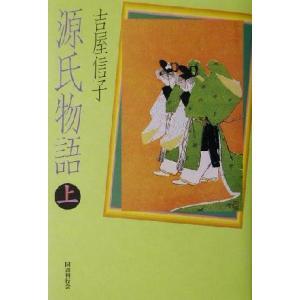 源氏物語(上)/吉屋信子(著者)