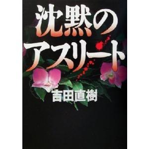 沈黙のアスリート/吉田直樹(著者)