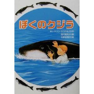 ぼくのクジラ 文研ブックランド/キャサリンスコウルズ(著者),百々佑利子(訳者),広野多珂子(その他)