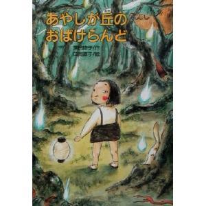 あやしが丘のおばけらんど 文研ブックランド/沢田徳子(著者),瓜南直子(その他)