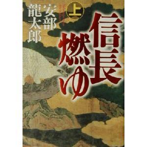 信長燃ゆ(上)/安部龍太郎(著者) bookoffonline