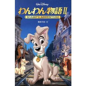 わんわん物語(2) ディズニーアニメ小説版40/橘高弓枝(著者)