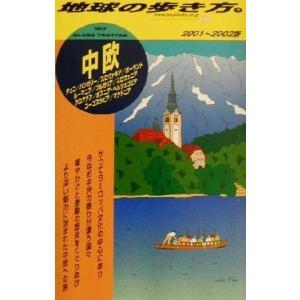中欧(2001〜2002年版) 地球の歩き方7/地球の歩き方編集室(編者)