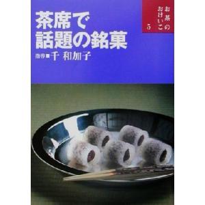 茶席で話題の銘菓 お茶のおけいこ5/千和加子(その他)
