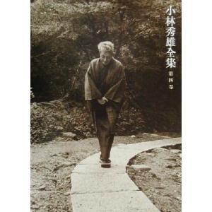 小林秀雄全集(第4巻) 作家の顔/小林秀雄(著者)