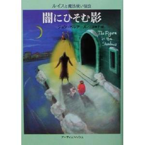 闇にひそむ影 ルイスと魔法使い協会/ジョン・ベレアーズ(著者),三辺律子(訳者)