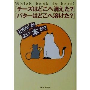 『チーズはどこへ消えた?』『バターはどこへ溶けた?』どちらがよい本か?/ダリオ・マリネッティ(著者)