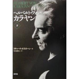 ヘルベルト・フォン・カラヤン(下)/リチャード・オズボーン(著者),木村博江(訳者)