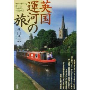 英国運河の旅 ナローボートでゆっくり、のんびり田園めぐり/秋山岳志(著者) bookoffonline
