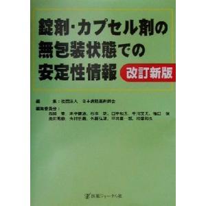錠剤・カプセル剤の無包装状態での安定性情報/日本病院薬剤師会(編者)