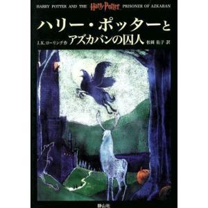 ハリー・ポッターとアズカバンの囚人/J.K.ローリング(著者),松岡佑子(訳者)|bookoffonline