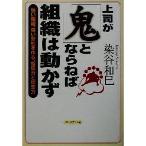 上司が「鬼」とならねば組織は動かず 強い組織、強い会社を作る、指導力と統率力/染谷和巳(著者)|bookoffonline