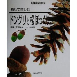 探して楽しむドングリと松ぼっくり 森の休日2/片桐啓子(著者),平野隆久(その他)