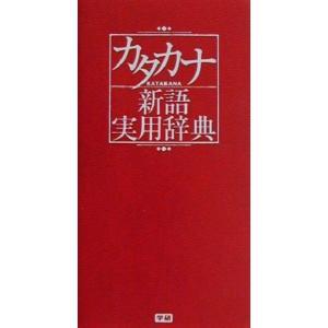 カタカナ新語実用辞典/学研辞典編集部(編者)