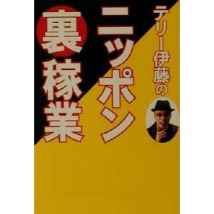 テリー伊藤のニッポン裏稼業 宝島社文庫/テリー伊藤(著者)