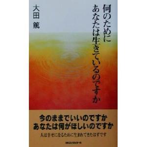 何のためにあなたは生きているのですか ムック・セレクト/大田篤(著者)