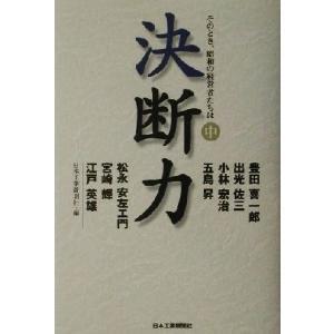 決断力(中) そのとき、昭和の経営者たちは/日本工業新聞社(編者)の商品画像 ナビ