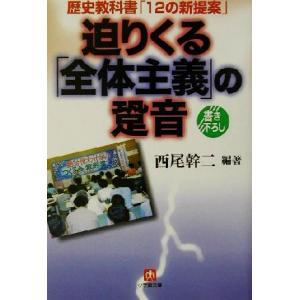迫りくる「全体主義」の跫音 歴史教科書「12の新提案」 小学館文庫/西尾幹二(著者)
