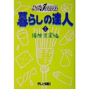 暮らしの達人(1) スーパーJチャンネル-掃除・洗濯編 スーパーJチャンネル/テレビ朝日(編者)