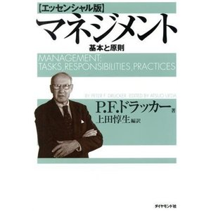 マネジメント エッセンシャル版 基本と原則/ピーター・ドラッカー(著者),上田惇生(訳者)