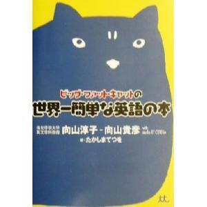 ビッグ・ファット・キャットの世界一簡単な英語の本/向山淳子(著者),向山貴彦(著者),たかしまてつを(その他)|bookoffonline