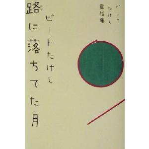 路に落ちてた月 ビートたけし童話集/ビートたけし(著者)