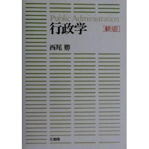行政学/西尾勝(著者) bookoffonline