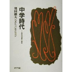 中学時代 男女共学第一期生 奥田継夫ベストコレクション/奥田継夫(著者)