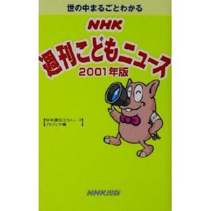 世の中まるごとわかる NHK週刊こどもニュース(2001年版)/NHK週刊こどもニュースプロジェクト(編者)
