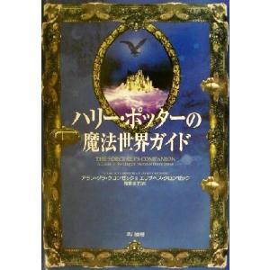 ハリー・ポッターの魔法世界ガイド/アラン・ゾラクロンゼック(著者),エリザベスクロンゼック(著者),和爾桃子(訳者)|bookoffonline