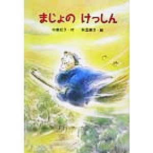 まじょのけっしん 新・ともだちぶんこ/中島和子(著者),秋里信子(その他)
