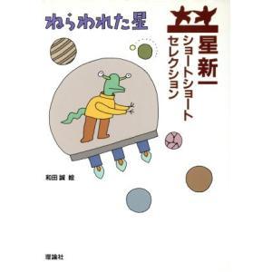 星新一ショートショートセレクション(1) ねらわれた星/星新一(著者),和田誠(その他)