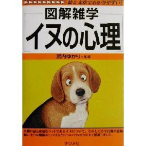 図解雑学 イヌの心理 図解雑学シリーズ/武内ゆかり(その他)