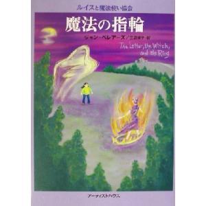 魔法の指輪 ルイスと魔法使い協会/ジョン・ベレアーズ(著者),三辺律子(訳者)